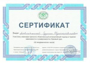 Сертификат реабилитационного центра