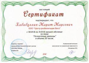 Сертификат специалиста реабилитационного центра